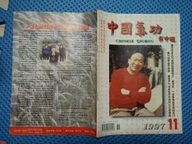 中国气功【1997年第11期】