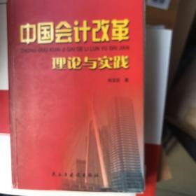 中国会计改革理论与实践