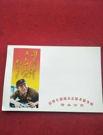 雷锋生前战友志愿者服务团传承分团明信片
