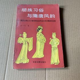 胡族习俗与隋唐风韵:魏晋北朝北方少数民族社会风俗及其对隋唐的影响
