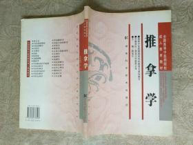 中医书籍《推拿学》作者、出版社、年代、品相、详情见图!铁橱北4--1