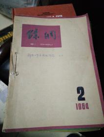 丝绸杂志 1964年2.3.4.10.11.12六期合售