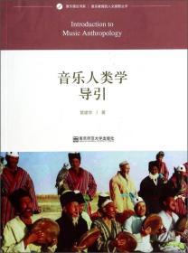 音乐理论书系·音乐教育的人文视野丛书:音乐人类学导引