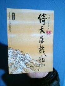 新修版 倚天屠龙记(二) 口袋本