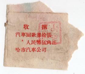 新中国汽车票类----1958年黑龙江哈尔滨, 汽车回数卷拾张伍角收据2