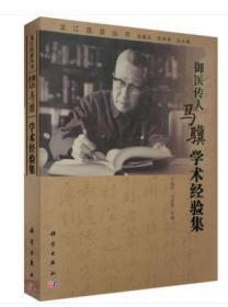 御医传人马骥学术经验集 作者:于福年,马龙济 科学出版社