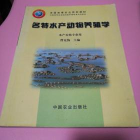全国高等农业院校教材:名特水产动物养殖学(水产养殖专业用)