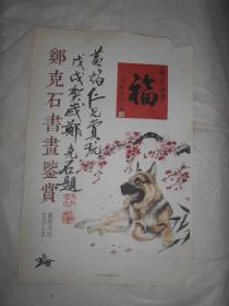 郑克石书画鉴赏 2018年月历  封面有亲笔毛笔签赠 8开