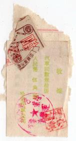 新中国汽车票类----1958年黑龙江哈尔滨, 汽车回数卷拾张伍角收据3