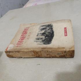 《十月革命的准备与实行》,列宁著,1949年9月初版,1950年5月再版只印3千册,大32开,447页,时代社出版,馆藏书,红色文物。书香味浓!