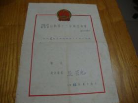 少见<<中国人民解放军,后勤第十三分部 任命书>>第00710号, 28厘米x20厘米