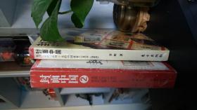 封面中国1+2:美国《时代》周刊讲述的故事(1923-1946;1946-1952)