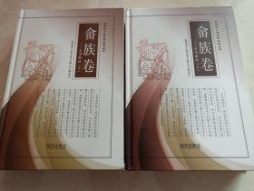 福建省少数民族古籍丛书: 畲族卷——文书契约(上下精装两册全)库存新