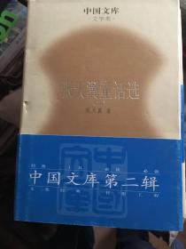 张天翼童话选(全二册)