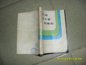 现代诗四十家风格论(8品小32开1987年1版1印6800册300页)44236