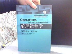 管理运筹学 管理科学方法 第3版