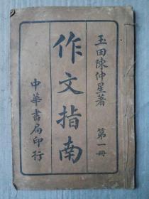作文指南第一册(民国4年中华书局)