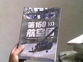 飞鹰军事百科 第160航空团