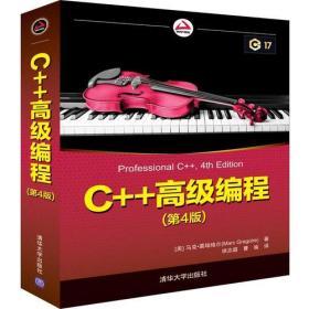 C++高级编程-(第4版)