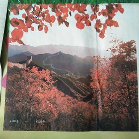 长城秋色年历片<1984年,王文波摄﹥