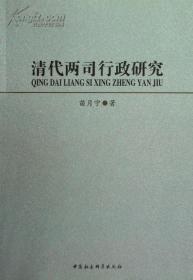 【正版】清代两司行政研究