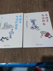 马瑞芳品读聊斋,品读红楼梦(2本合售)