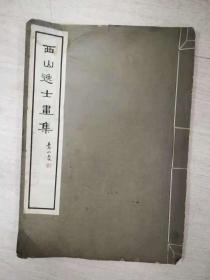 民国 珂罗版 画册《西山逸士画集》 商务印书馆 溥心畲 大8开 民国二十八年 1939年 品佳