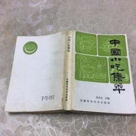 中国小吃集萃 (一版一印)