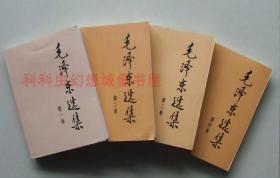 正版现货 毛泽东选集1-4卷套装 人民出版社平装