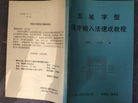 五笔字型汉字输入法速成教程