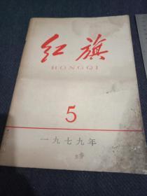 《红旗》1979年第5期