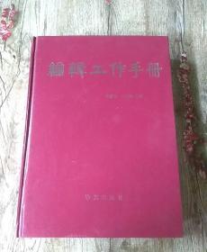 编辑工作手册