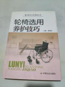 轮椅选用养护技巧