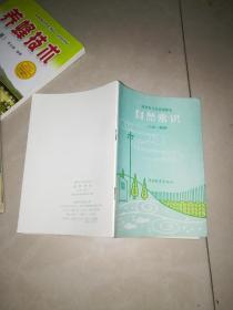 上海市六年制小学课本 自然常识 1  3   4册  + (全日制十年制小学课本  自然常识 1  3   +湖南省小学试用课本 自然常识  六年一期   6本合售