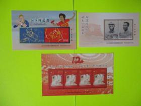 邮票样张:【中华人民共和国第十二届全国人民代表大会】【乒乓球运动】【韦国清同志诞生一百周年】【2013年邮票珍藏纪念张】3张合售