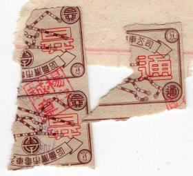 新中国汽车票类----1958年黑龙江哈尔滨, 电车票-7