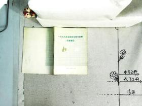1979年全国羽毛球分区赛 天津赛区秩序册