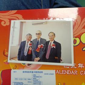 1994年梁披云老照片