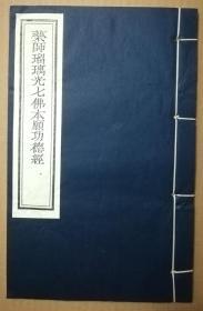 药师琉璃光七佛本愿功德经(金陵刻经处线装书)