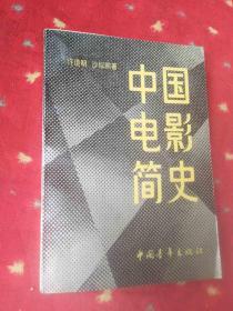 中国电影简史