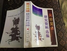 吴玠吴璘研究资料选编