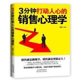 二手正版二手包邮 3分钟打动人心的销售心理学刘川 9787201105390