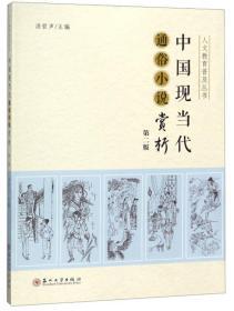 中国现当代通俗小说赏析 汤哲声9787567224131