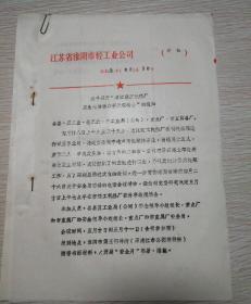 江苏省淮阴市轻工业公司关于召开清江轻工机修厂发生恶性爆炸事故现场会的通知