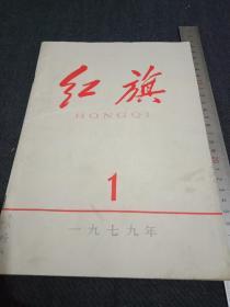 《红旗》1979年第1期