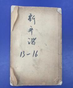 新齐谐(民国石印线装存一册卷13至卷16)