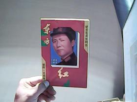 东方红——纪念毛同志诞辰一百周年(明星片10张)