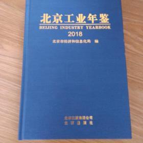 2018北京工业年鉴