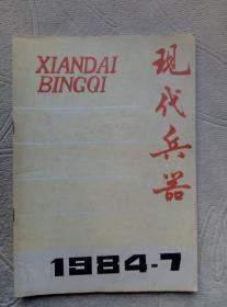 现代兵器1984年第7期(总第67期)