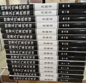 隋唐五代墓志汇编.洛阳卷 (全1-15卷)    8开 精装  带护封  库存书未阅